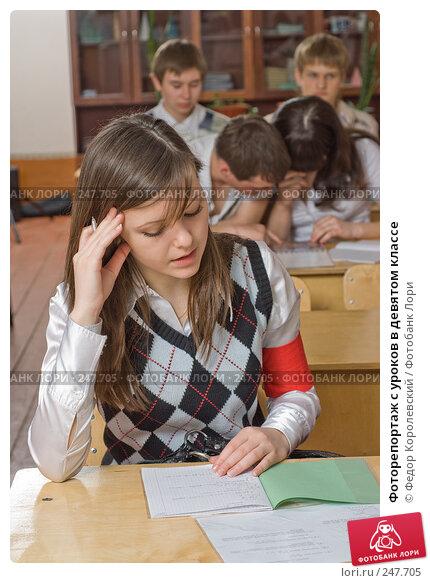 Фоторепортаж с уроков в девятом классе, фото № 247705, снято 9 апреля 2008 г. (c) Федор Королевский / Фотобанк Лори