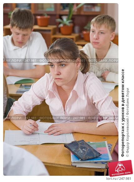 Фоторепортаж с уроков в девятом классе, фото № 247981, снято 9 апреля 2008 г. (c) Федор Королевский / Фотобанк Лори