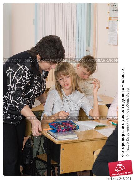 Фоторепортаж с уроков в девятом классе, фото № 248001, снято 9 апреля 2008 г. (c) Федор Королевский / Фотобанк Лори