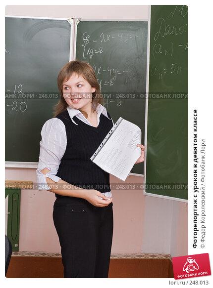 Фоторепортаж с уроков в девятом классе, фото № 248013, снято 9 апреля 2008 г. (c) Федор Королевский / Фотобанк Лори