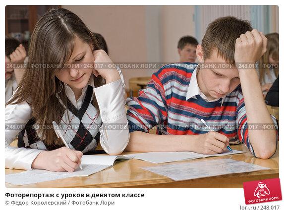 Фоторепортаж с уроков в девятом классе, фото № 248017, снято 9 апреля 2008 г. (c) Федор Королевский / Фотобанк Лори