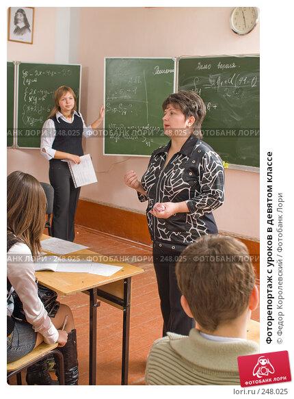 Фоторепортаж с уроков в девятом классе, фото № 248025, снято 9 апреля 2008 г. (c) Федор Королевский / Фотобанк Лори