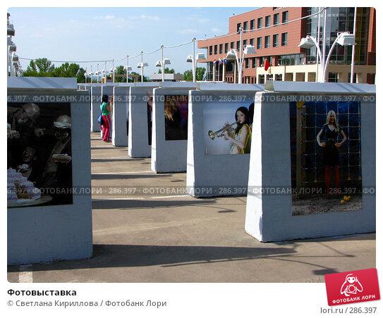 Фотовыставка, фото № 286397, снято 11 мая 2008 г. (c) Светлана Кириллова / Фотобанк Лори