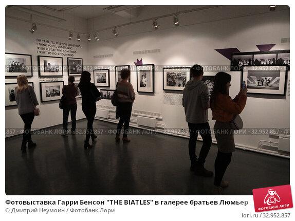"""Фотовыставка Гарри Бенсон """"THE BIATLES"""" в галерее братьев Люмьер (2020 год). Редакционное фото, фотограф Дмитрий Неумоин / Фотобанк Лори"""