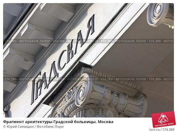 Фрагмент архитектуры Градской больницы. Москва, фото № 174389, снято 5 января 2008 г. (c) Юрий Синицын / Фотобанк Лори