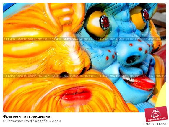 Фрагмент аттракциона, фото № 111437, снято 28 октября 2007 г. (c) Parmenov Pavel / Фотобанк Лори
