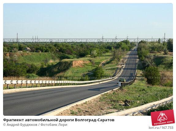 Фрагмент автомобильной дороги Волгоград-Саратов, фото № 167733, снято 26 мая 2007 г. (c) Андрей Бурдюков / Фотобанк Лори