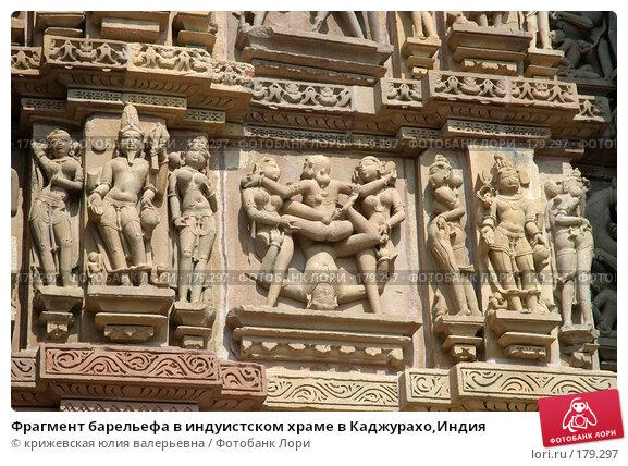 Купить «Фрагмент барельефа в индуистском храме в Каджурахо,Индия», фото № 179297, снято 16 декабря 2007 г. (c) крижевская юлия валерьевна / Фотобанк Лори