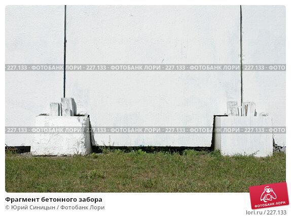 Купить «Фрагмент бетонного забора», фото № 227133, снято 29 августа 2007 г. (c) Юрий Синицын / Фотобанк Лори