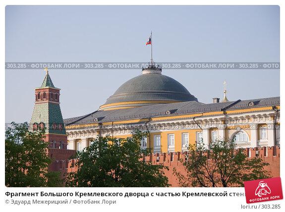 Купить «Фрагмент Большого Кремлевского дворца с частью Кремлевской стены и Сенатской башней», фото № 303285, снято 5 мая 2008 г. (c) Эдуард Межерицкий / Фотобанк Лори