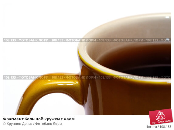 Фрагмент большой кружки с чаем, фото № 108133, снято 3 октября 2007 г. (c) Крупнов Денис / Фотобанк Лори