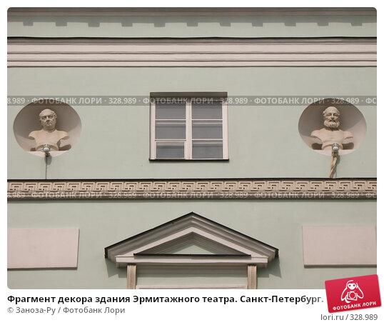 Купить «Фрагмент декора здания Эрмитажного театра. Санкт-Петербург.», фото № 328989, снято 14 июня 2008 г. (c) Заноза-Ру / Фотобанк Лори