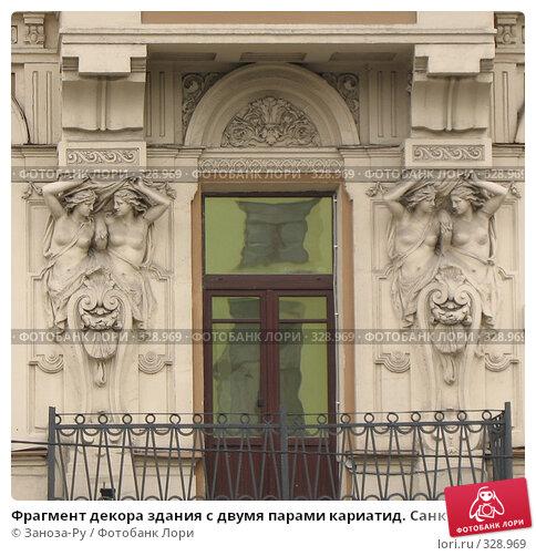Фрагмент декора здания с двумя парами кариатид. Санкт-Петербург., фото № 328969, снято 14 июня 2008 г. (c) Заноза-Ру / Фотобанк Лори