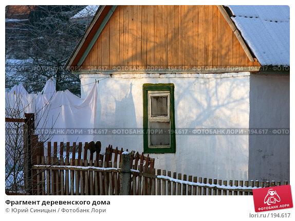 Купить «Фрагмент деревенского дома», фото № 194617, снято 6 января 2008 г. (c) Юрий Синицын / Фотобанк Лори