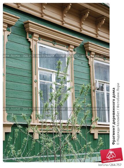 Фрагмент деревянного дома, фото № 264757, снято 13 мая 2007 г. (c) Надежда Келембет / Фотобанк Лори