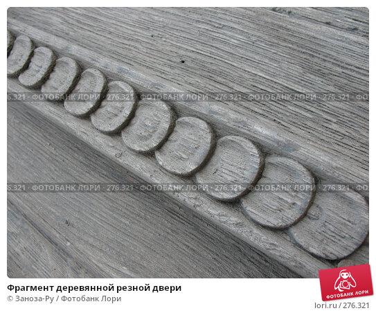 Фрагмент деревянной резной двери, фото № 276321, снято 2 мая 2008 г. (c) Заноза-Ру / Фотобанк Лори