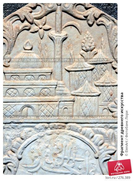 Купить «Фрагмент древнего искусства», фото № 276389, снято 22 апреля 2018 г. (c) ElenArt / Фотобанк Лори