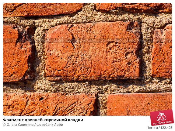 Фрагмент древней кирпичной кладки, фото № 122493, снято 23 августа 2007 г. (c) Ольга Сапегина / Фотобанк Лори