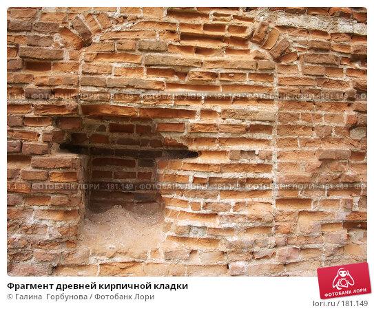 Фрагмент древней кирпичной кладки, фото № 181149, снято 29 апреля 2006 г. (c) Галина  Горбунова / Фотобанк Лори