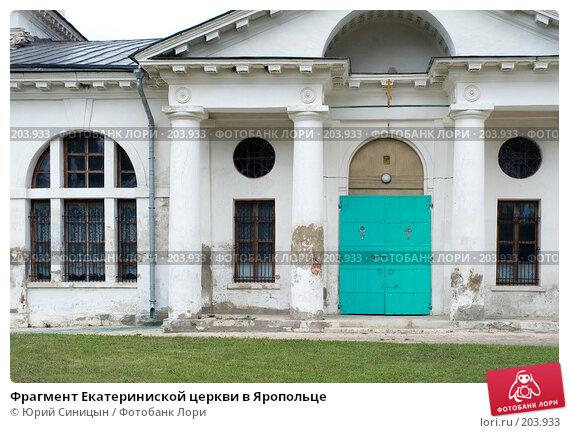 Фрагмент Екатериниской церкви в Яропольце, фото № 203933, снято 26 августа 2007 г. (c) Юрий Синицын / Фотобанк Лори