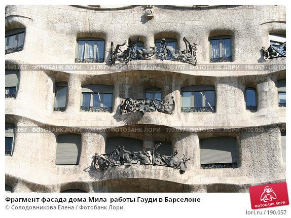 Фрагмент фасада дома Мила  работы Гауди в Барселоне, фото № 190057, снято 20 сентября 2005 г. (c) Солодовникова Елена / Фотобанк Лори