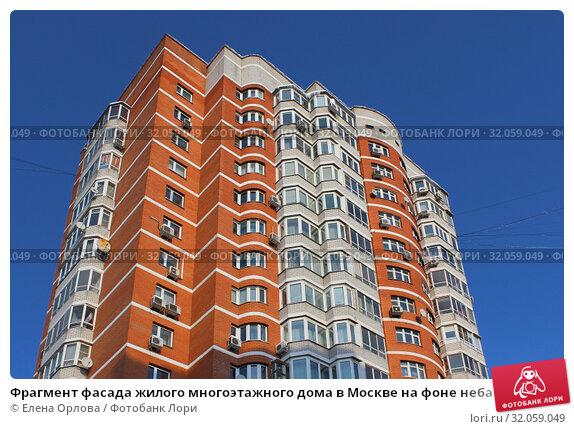 Фрагмент фасада жилого многоэтажного дома в Москве на фоне неба (2018 год). Редакционное фото, фотограф Елена Орлова / Фотобанк Лори