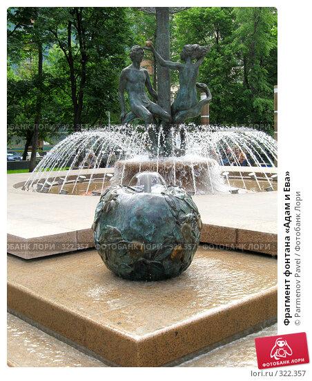 Фрагмент фонтана «Адам и Ева», фото № 322357, снято 29 мая 2008 г. (c) Parmenov Pavel / Фотобанк Лори