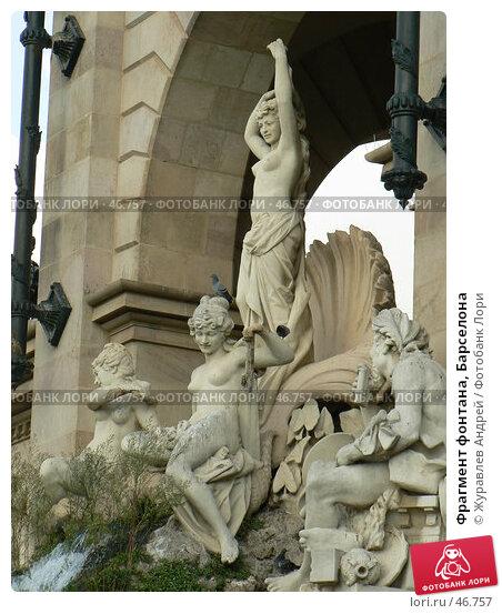 Фрагмент фонтана, Барселона, эксклюзивное фото № 46757, снято 21 сентября 2006 г. (c) Журавлев Андрей / Фотобанк Лори