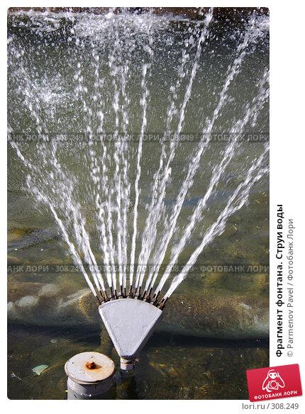 Фрагмент фонтана. Струи воды, фото № 308249, снято 22 мая 2008 г. (c) Parmenov Pavel / Фотобанк Лори