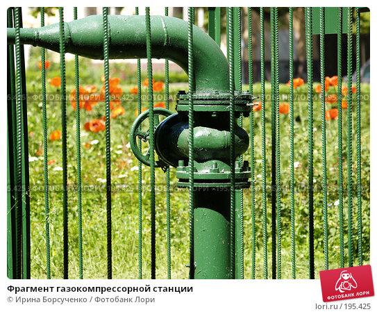 Фрагмент газокомпрессорной станции, фото № 195425, снято 5 июня 2007 г. (c) Ирина Борсученко / Фотобанк Лори