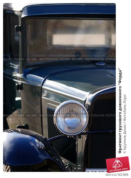 """Фрагмент грузового довоенного """"Форда"""", фото № 63905, снято 13 июня 2007 г. (c) Крупнов Денис / Фотобанк Лори"""