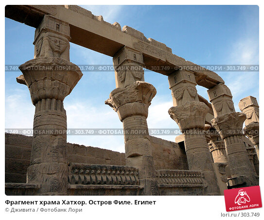 Фрагмент храма Хатхор. Остров Филе. Египет, фото № 303749, снято 9 января 2008 г. (c) Дживита / Фотобанк Лори