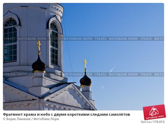 Фрагмент храма и небо с двумя короткими следами самолётов, фото № 174013, снято 1 января 2008 г. (c) Борис Панасюк / Фотобанк Лори