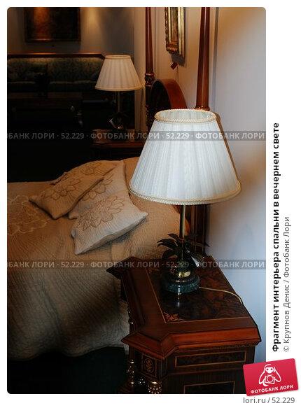 Купить «Фрагмент интерьера спальни в вечернем свете», фото № 52229, снято 18 апреля 2007 г. (c) Крупнов Денис / Фотобанк Лори