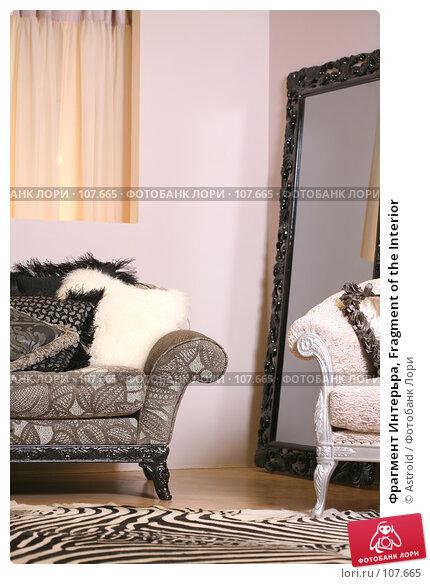 Купить «Фрагмент Интерьра, Fragment of the Interior», фото № 107665, снято 13 октября 2007 г. (c) Astroid / Фотобанк Лори