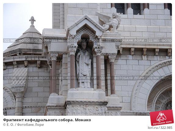Фрагмент кафедрального собора. Монако, фото № 322985, снято 14 июня 2008 г. (c) Екатерина Овсянникова / Фотобанк Лори