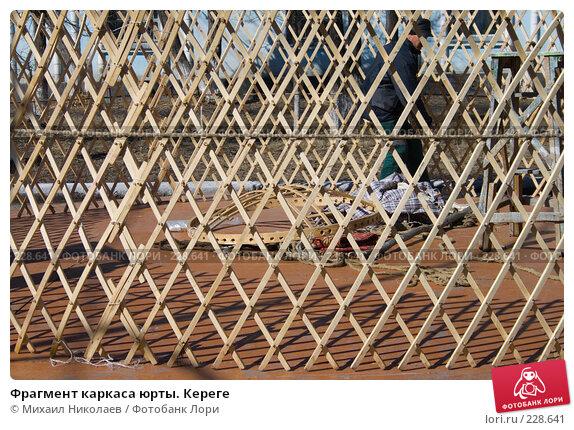 Купить «Фрагмент каркаса юрты. Кереге», фото № 228641, снято 21 марта 2008 г. (c) Михаил Николаев / Фотобанк Лори
