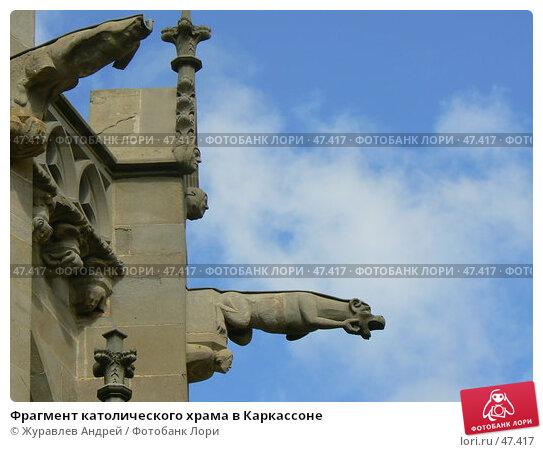 Фрагмент католического храма в Каркассоне, эксклюзивное фото № 47417, снято 26 сентября 2006 г. (c) Журавлев Андрей / Фотобанк Лори