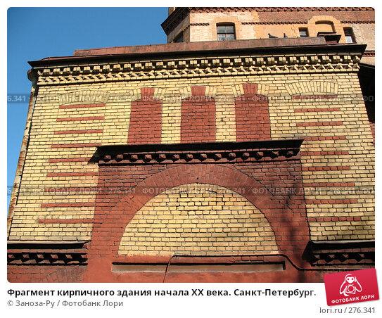 Фрагмент кирпичного здания начала XX века. Санкт-Петербург., фото № 276341, снято 2 мая 2008 г. (c) Заноза-Ру / Фотобанк Лори