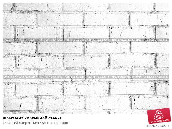 Фрагмент кирпичной стены, фото № 243517, снято 23 марта 2008 г. (c) Сергей Лаврентьев / Фотобанк Лори