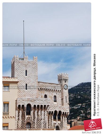 Фрагмент княжеского дворца. Монако, фото № 336513, снято 14 июня 2008 г. (c) Екатерина Овсянникова / Фотобанк Лори
