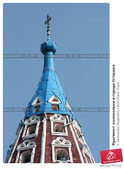 Фрагмент  колокольни в городе Устюжна, фото № 77117, снято 23 августа 2007 г. (c) Ханыкова Людмила / Фотобанк Лори