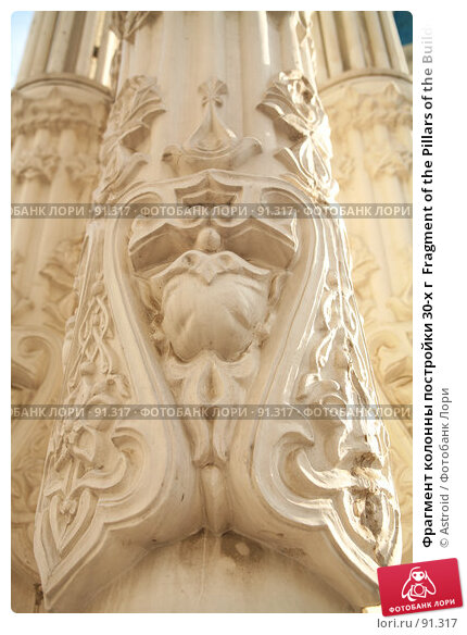 Фрагмент колонны постройки 30-х г  Fragment of the Pillars of the Building 30's, фото № 91317, снято 18 апреля 2007 г. (c) Astroid / Фотобанк Лори