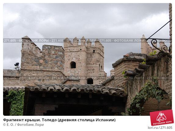 Фрагмент крыши. Толедо (древняя столица Испании), фото № 271605, снято 21 апреля 2008 г. (c) Екатерина Овсянникова / Фотобанк Лори