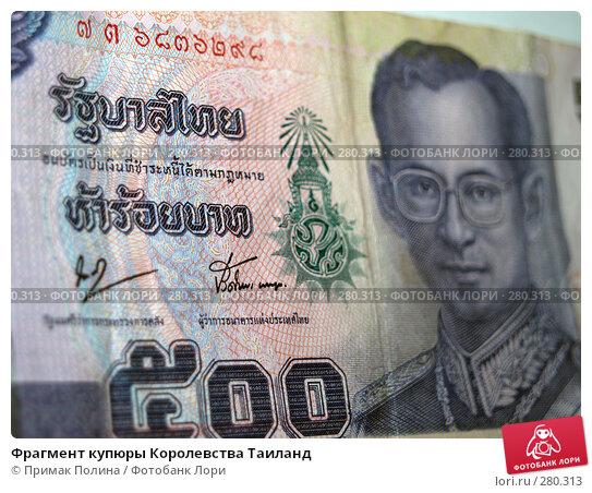 Фрагмент купюры королевства Тайланд, фото № 280313, снято 14 апреля 2008 г. (c) Примак Полина / Фотобанк Лори