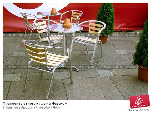 Фрагмент летнего кафе на Невском, фото № 60685, снято 11 июля 2007 г. (c) Ханыкова Людмила / Фотобанк Лори