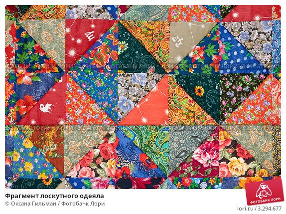 Купить «Фрагмент лоскутного одеяла», фото № 3294677, снято 25 февраля 2012 г. (c) Оксана Гильман / Фотобанк Лори