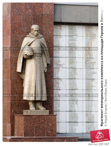 Фрагмент мемориального комплекса на площади Героев в Липецке, фото № 237197, снято 20 января 2017 г. (c) Юрий Егоров / Фотобанк Лори