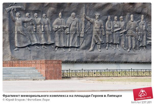 Фрагмент мемориального комплекса на площади Героев в Липецке, фото № 237201, снято 25 сентября 2017 г. (c) Юрий Егоров / Фотобанк Лори