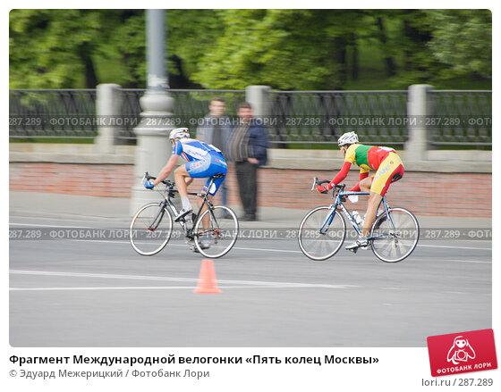 Фрагмент Международной велогонки «Пять колец Москвы», фото № 287289, снято 10 мая 2008 г. (c) Эдуард Межерицкий / Фотобанк Лори